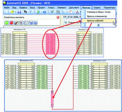 Рис. 8. Формирование кабелей во встроенном графическом редакторе
