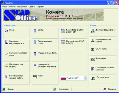Рис. 5. Главное окно программы КОМЕТА