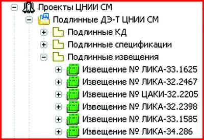 Рис. 10. Электронный архивный фонд ЗАО «ЦНИИ СМ»