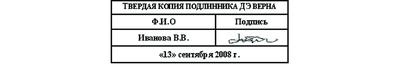 Рис. 13. Вид удостоверяющего штампа