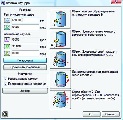 Рис. 42. Выбор параметров вставки штуцера