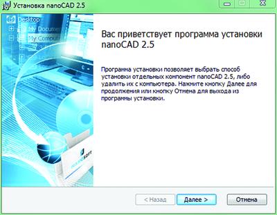 Рис. 1. Инсталлятор nanoCAD 2 (бета 2)