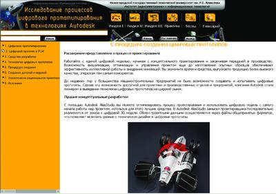 Рис. 1. Фрагмент пятой части первого раздела ИОС: «Цифровое прототипирование в технологиях Autodesk»