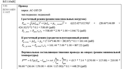 Рис. 12. Детальный расчет тоннажного ряда арматуры