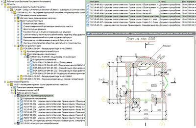Рис. 1. Внешний вид системы электронного архива