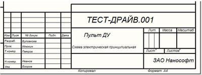Рис. 11. Штамп схемы