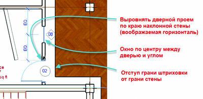 Рис. 2. В процессе черчения проектировщик постоянно решает задачи связи одних объектов с другими