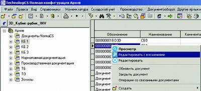 Рис. 4. Запуск команды Редактировать с вложениями