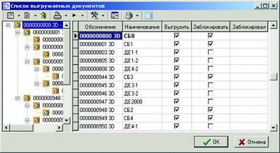 Рис. 5. Выбор документов для выгрузки и блокирования