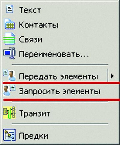 Рис. 4. Новые команды главного меню Элемент