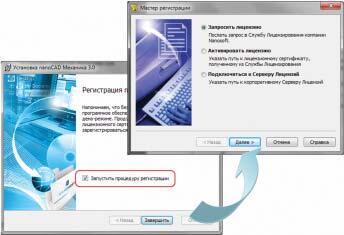 Рис. 2. Мастер регистрации позволяет зарегистрировать ваше программное обеспечение на компьютере