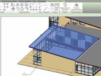 Рис. 3. Режим маркировки элементов на 3D-виде, а также возможность полупрозрачного отображения выделенных элементов