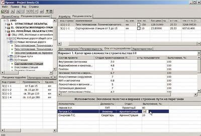 Пример изменения данных в программе
