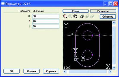 Рис. 3. Перед вставкой элемента в программу он отображается в графическом поле – с учетом фактических заданных размеров