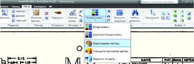 Рис. 2. Ленточный интерфейс в RasterDesk