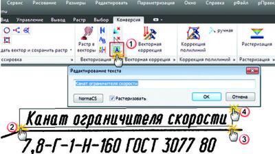Рис. 5. Последовательность обвода текста в команде Редактировать растровый текст