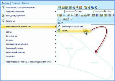 Рис. 1. Импорт данных ГКН из XML