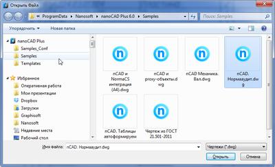 Рис. 2. Новую функцию НОРМААУДИТ можно опробовать либо на демонстрационном примере из папки Samples программного продукта nanoCAD, либо на любых своих *.dwg-чертежах