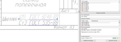 Рис. 5. Выделяя строчку в результатах поиска, мы сможем приблизить участок чертежа, в котором найдена ссылка, и получить более подробную информацию о документе
