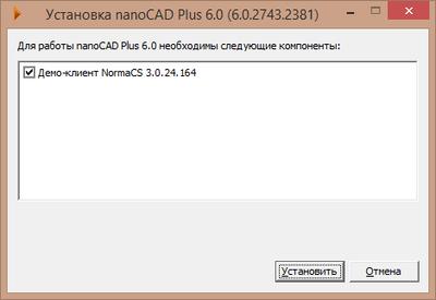 Рис. 6. Если у пользователя не установлена программа NormaCS, то вместе с nanoCAD ему предоставляется небольшой модуль, который позволяет брать статусы документов из сети Интернет