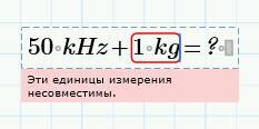 Рис. 3. Контроль совместимости единиц измерения