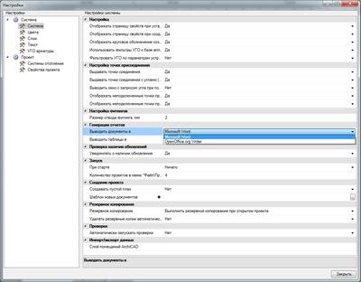 Интеграция с программами MS Office и OpenOffice.org