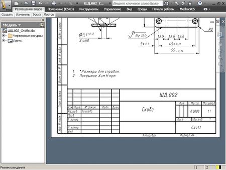 Рис. 11. Основная надпись чертежа в CAD-системе. Синхронизируемые поля не заполнены