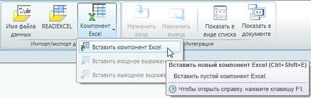 Рис. 10. Вставка компонента Excel