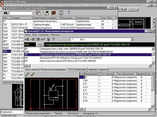 Рис.2 Заполнение таблицы перечня с помощью базы данных аппаратов