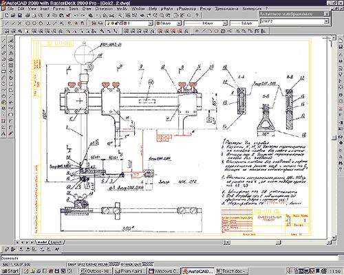 Рис.4 Растровый чертеж прибора, при перевыпуске которого устаревшие детали были заменены на новые