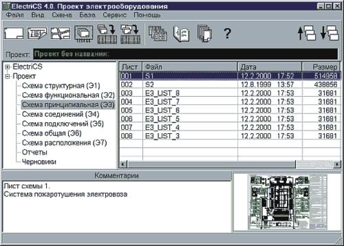 Рис.5. Система управления проектом электрооборудования