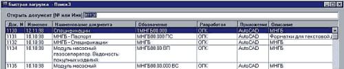 Окно быстрой загрузки документа в DOCS Open