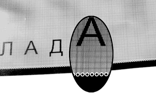 Фотография фрагмента фотоформы
