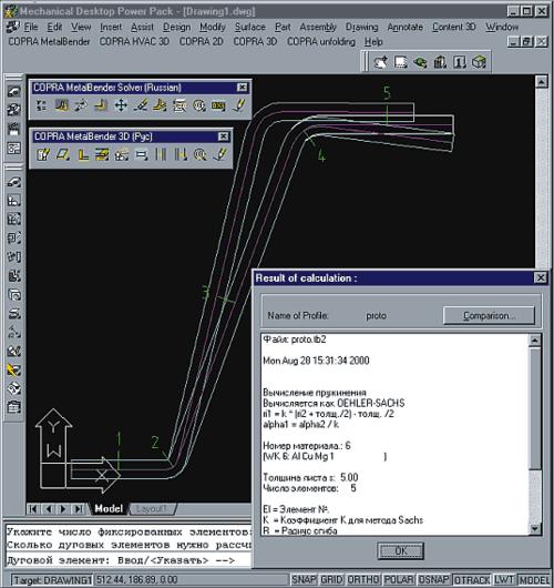 Рис.1. Модуль Copra MB 2D идеально подходит для проектирования сечений плоских разворачиваемых деталей, моделирования достаточно сложных типовых изделий (короба, желоба) без пробивных отверстий с представлением пространственной трехмерной модели