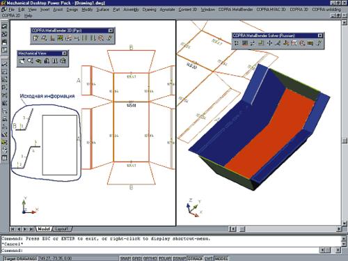 Рис.3. Создание развертки и трехмерной модели для типового изделия