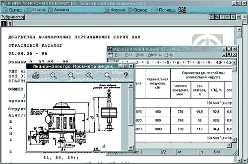 Рис.1. Каталог базы данных Информэлектро представлен документом, содержащим текстовую, табличную и графическую информацию