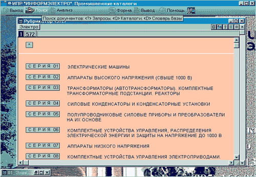 Рис.2. В базе данных Информэлектро имеется функция поиска промышленных каталогов по рубрикатору электротехнической продукции