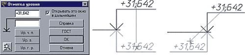 Рис.4. Простановка отметок уровня в СПДС GraphiCS