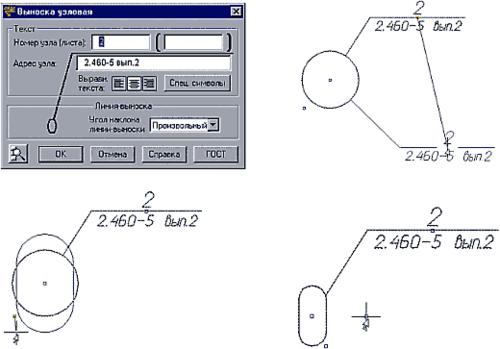 Рис.5. Отрисовка узловой выноски в СПДС GraphiCS