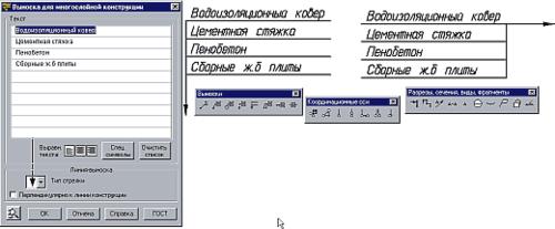 Рис.6. Отрисовка выносок для многослойной конструкции в СПДС GraphiCS