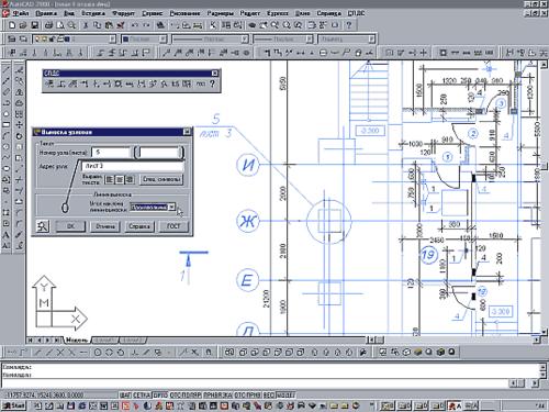 Рис.15. Вся оформительская часть на этого рисунка в СПДС GraphiCS была создана за 10-15 минут!