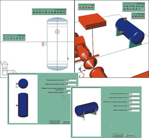 Рис. 2. Специальный интерфейс, построенный на диалоговых окнах с интерактивными подсказками, позволяет безошибочно задать параметры элементов и определить их положение относительно друг друга