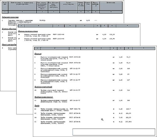 Рис. 8. Модель установки, созданной в PLANT-4D, позволяет без труда, в автоматическом режиме, получить полные наборы необходимых спецификаций, ведомостей материалов и любые другие табличные документы