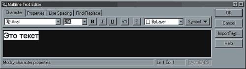 Рис. 1. Настройка высоты букв во встроенном в AutoCAD текстовом редакторе