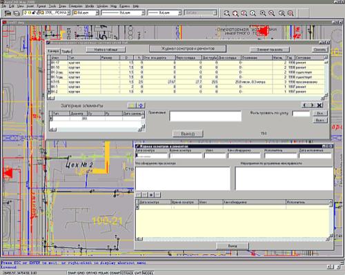 В составе системы имеется электронный журнал осмотров и ремонтов