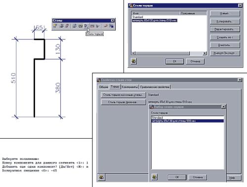 Рис. 1, 2, 3 и 4. AutoCAD Architectural Desktop (русская версия)