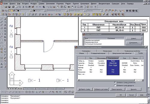 Рис. 5. AutoCAD Architectural Desktop (русская версия)