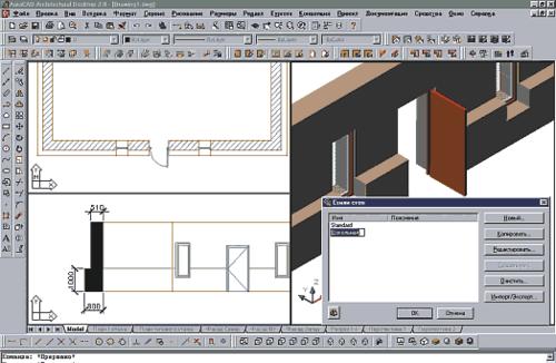 Рис. 10. AutoCAD Architectural Desktop (русская версия)