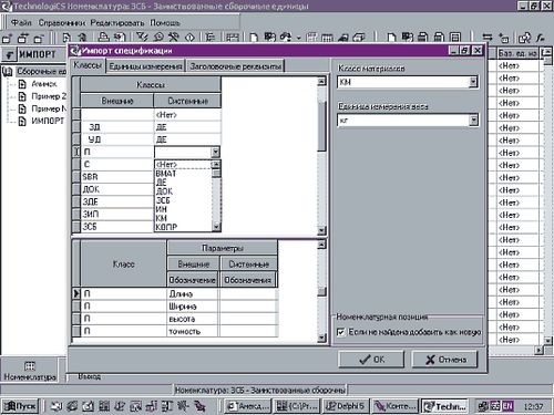 Импорт спецификации в TechnologiCS