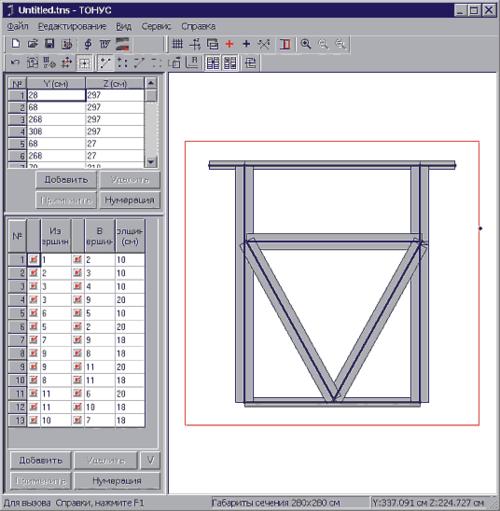Рис. 14. Пример тонкостенного сечения, созданного в программе Тонус